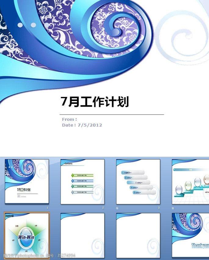 蓝色ppt模板中国风蓝色ppt