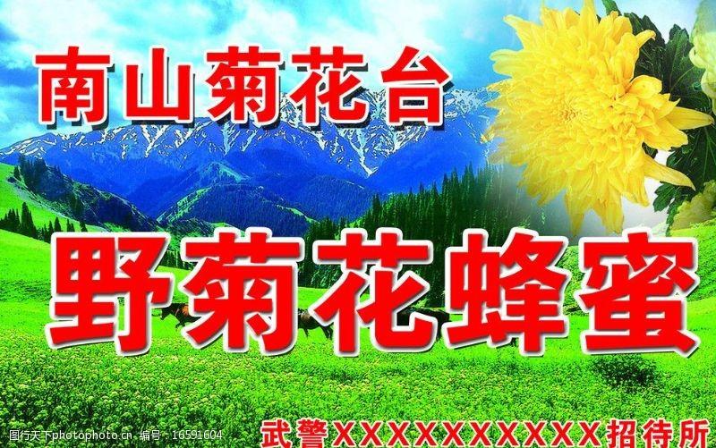 草地蓝天花朵蜂蜜瓶标志图片