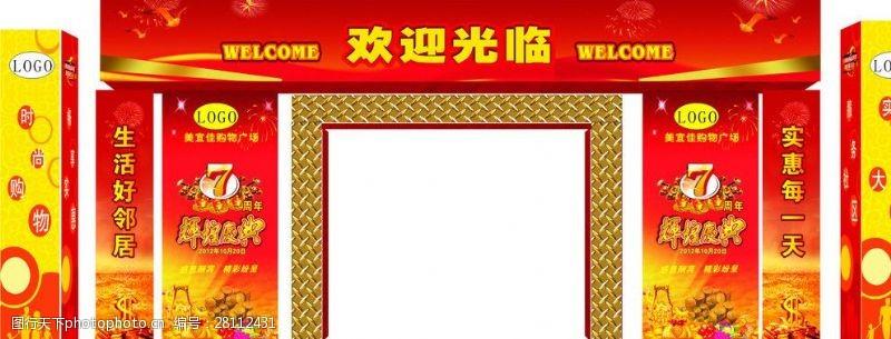 龙年春节门头装饰
