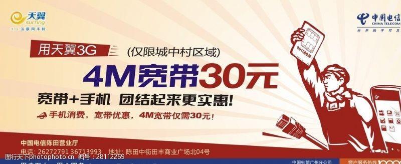 4m4M宽带30元广告设计