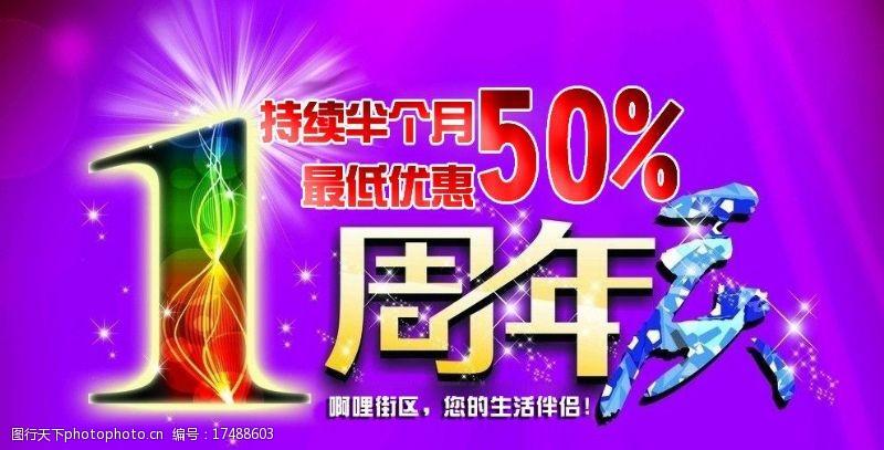 淘宝店铺周年庆促销海报图片