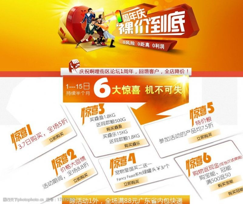 淘宝店铺周年庆宣传海报图片