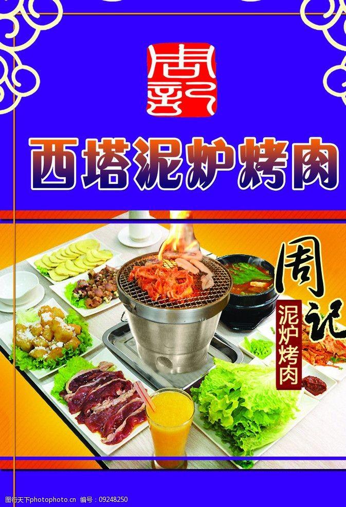 西塔泥炉烤肉封皮图片