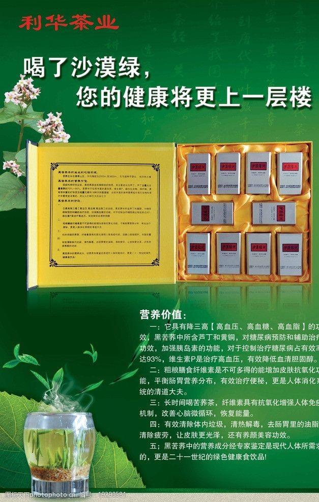 茶业包装绿茶海报图片