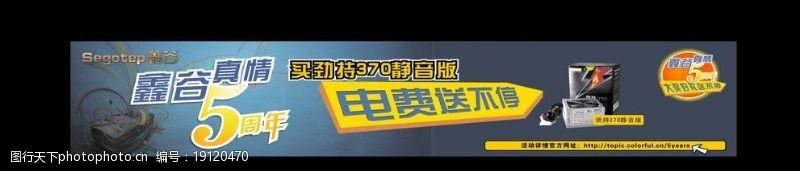 专属共享图鑫谷电源宣传横幅图片