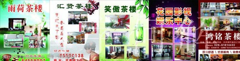 汇贤茶楼茶楼影院海报图片