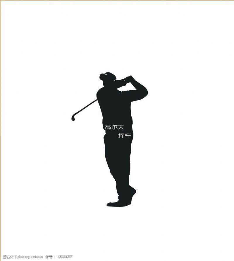 高尔夫挥杆动作图片
