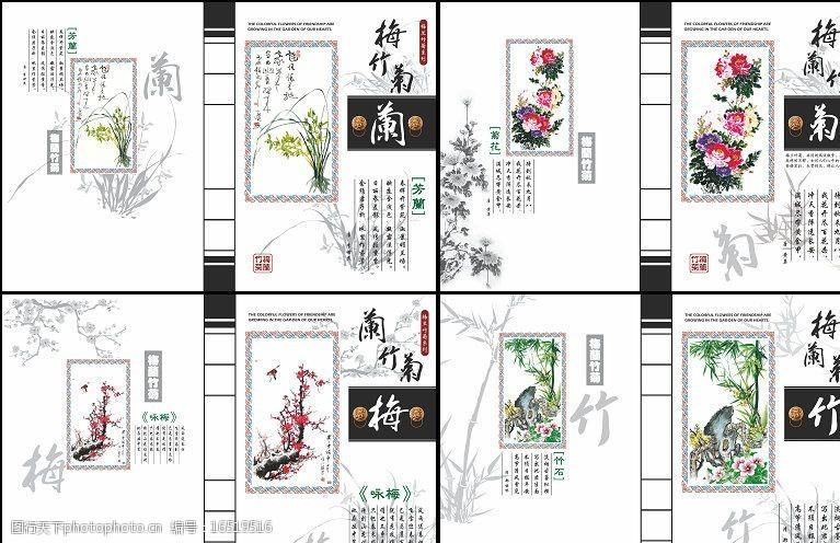 爱系列梅兰竹菊文化本本设计图片