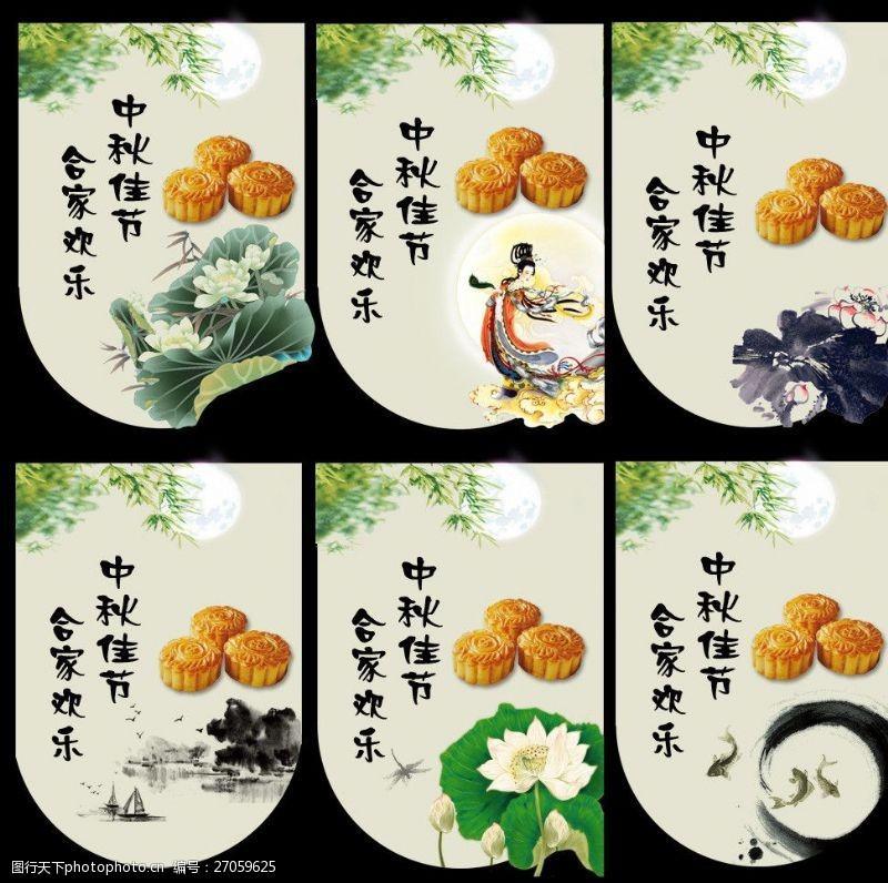 梅花艺术字中秋节吊旗
