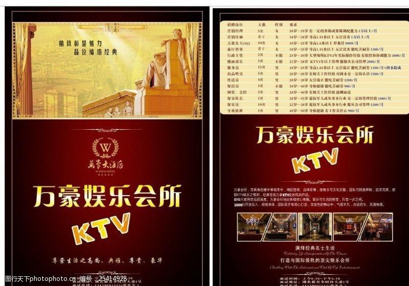 ktv招聘宣传单酒店招聘宣传单