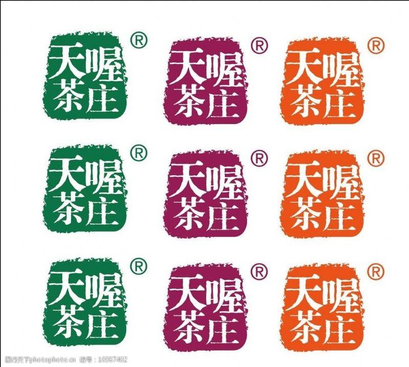 茶庄标志天喔茶庄logo图片