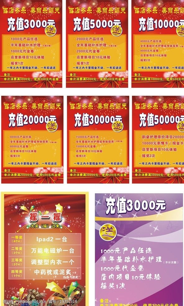 炫彩五角星店庆摇奖图片