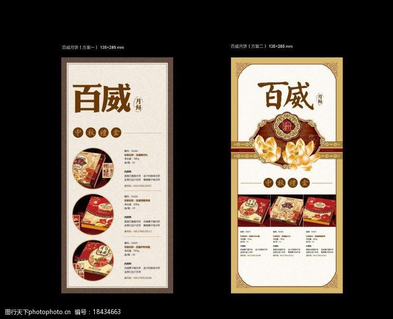 月饼卡片百威月饼图片