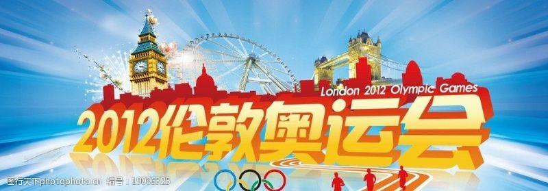 奥运会建筑2012伦敦奥运会图片
