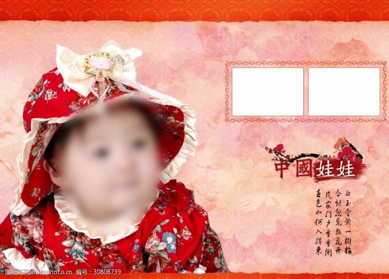 梅花艺术字中国娃娃