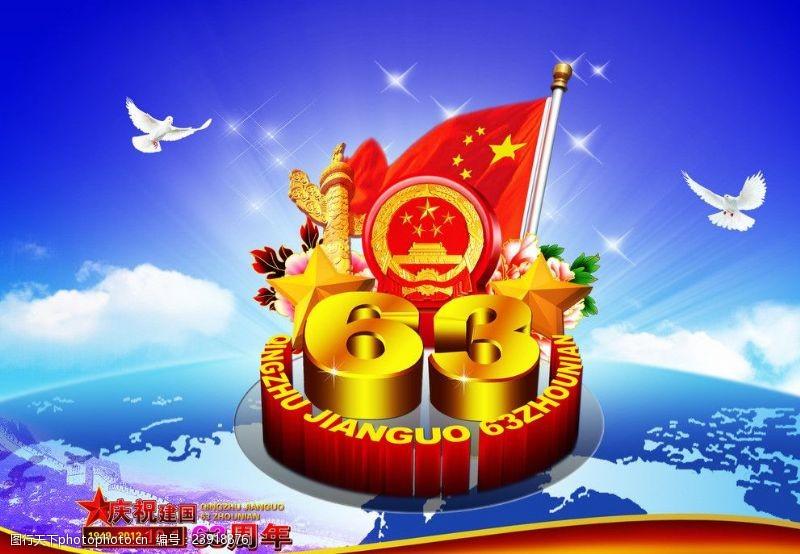 辐射光国庆节63周年