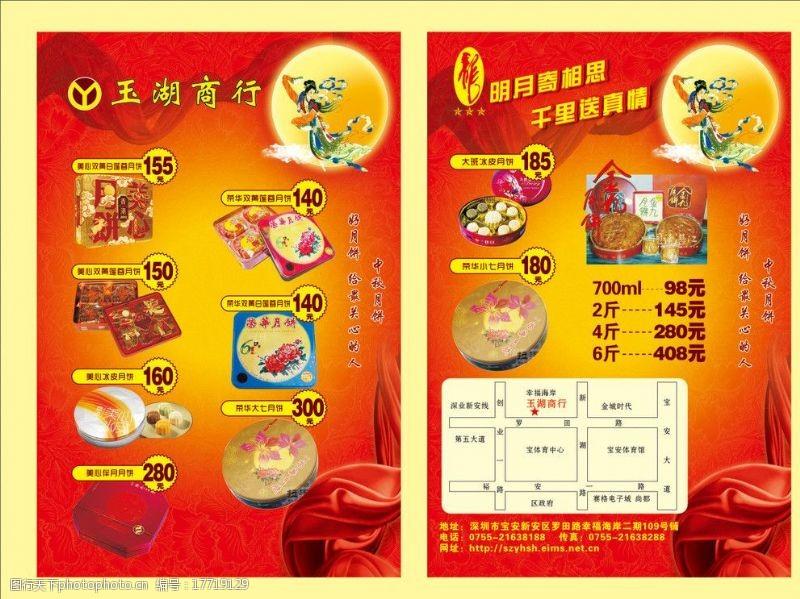 大班冰皮月饼宣传单图片
