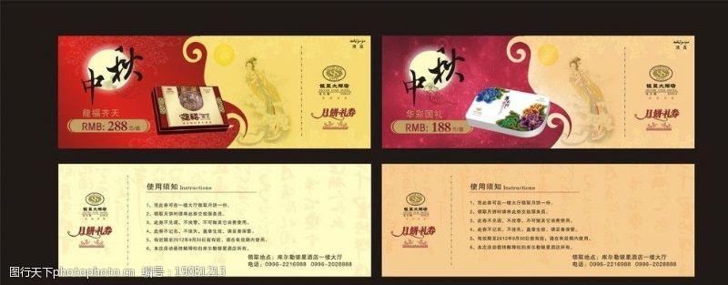中秋月饼矢量素材龙福齐天图片