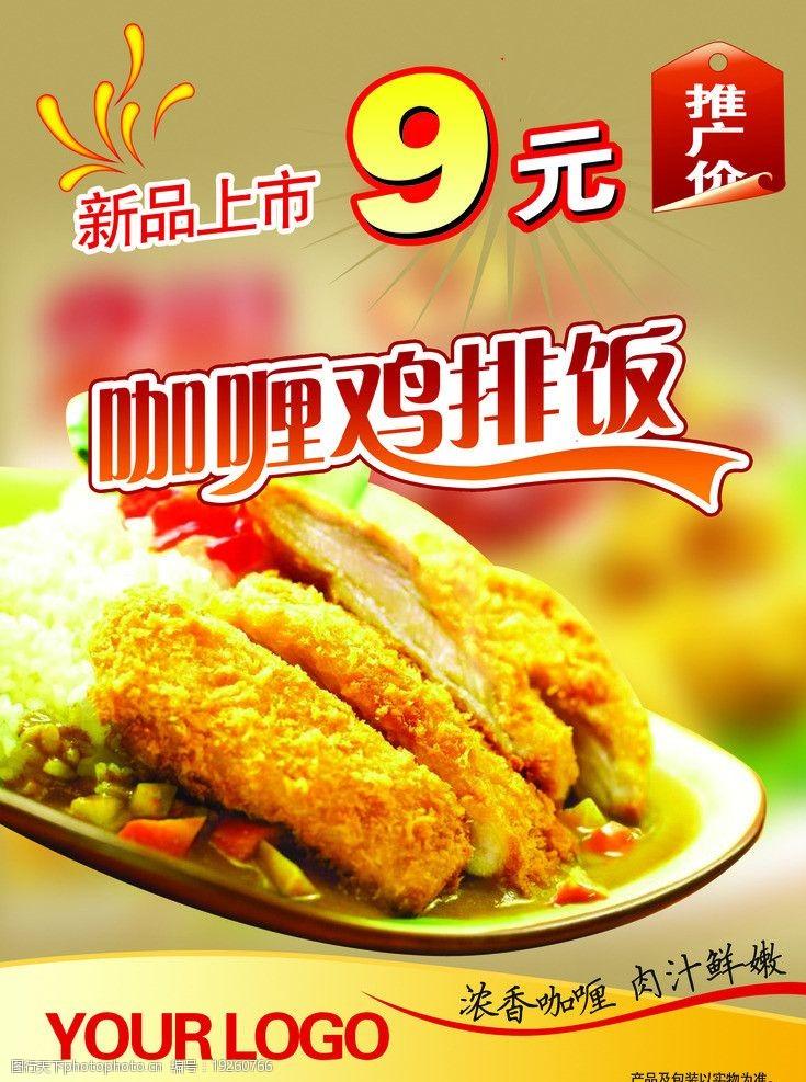 咖喱鸡肉饭咖喱鸡排饭海报图片