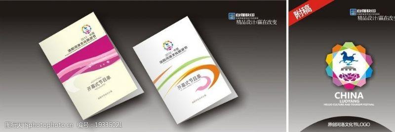 河洛文化节广告设计图片