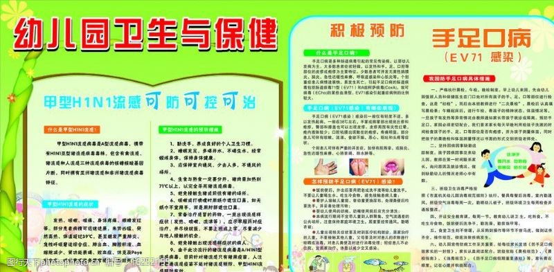 幼儿园保健教育保健教育图片