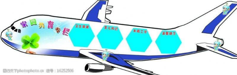 飞机形展板幼儿园展板图片