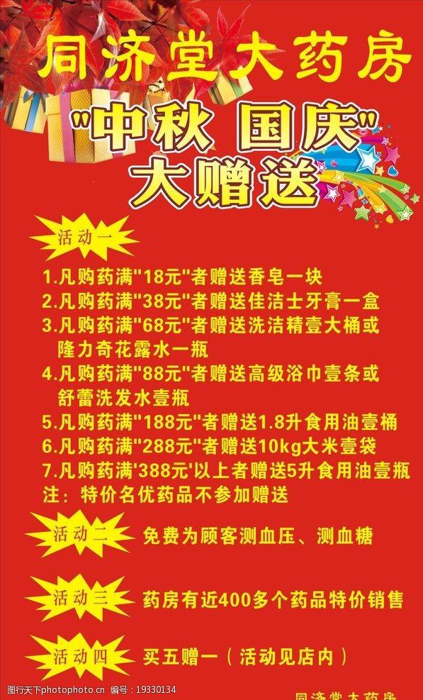 中秋国庆双节广告药房庆双节图片