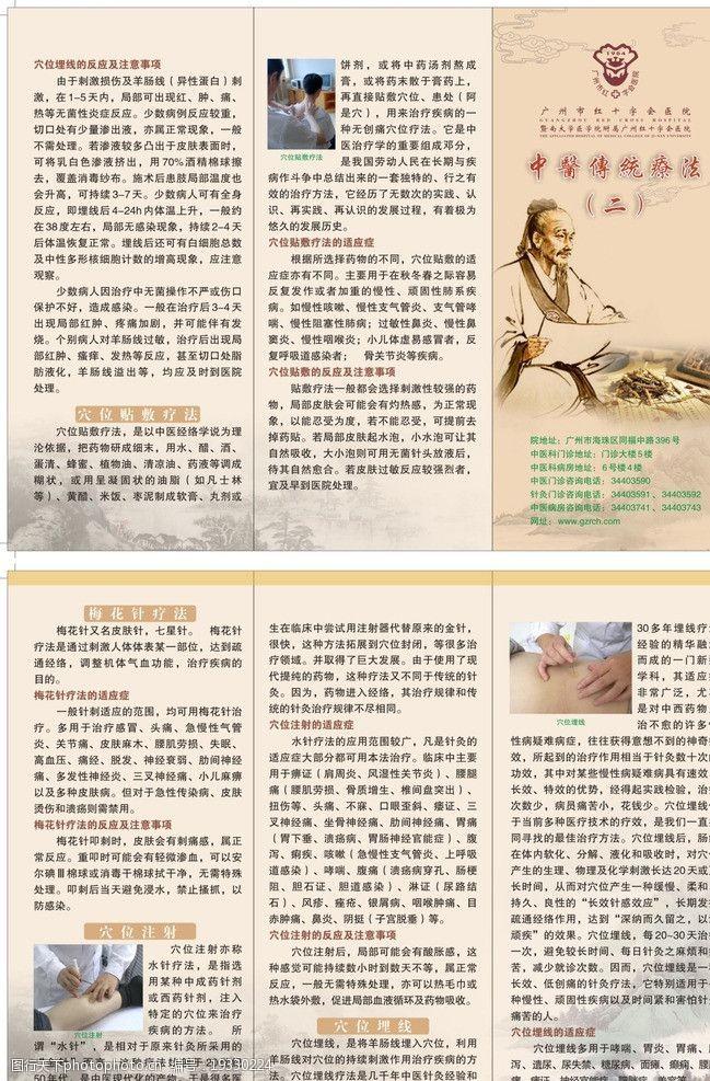 中医科三折页医院中医科折页图片