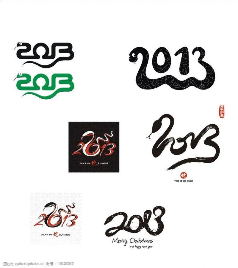 蛇形20132013蛇年字体图片